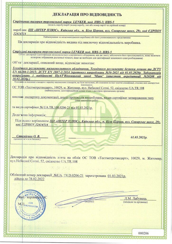 Декларація про відповідність Стрічкових пилорам ТМ Lenker, моделі HBS-3; HBS-5